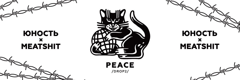 Yunost™ Peace