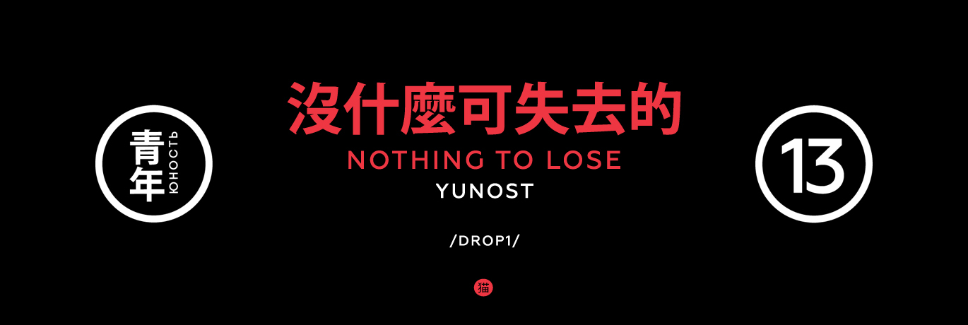 Yunost™ Nothing To Lose