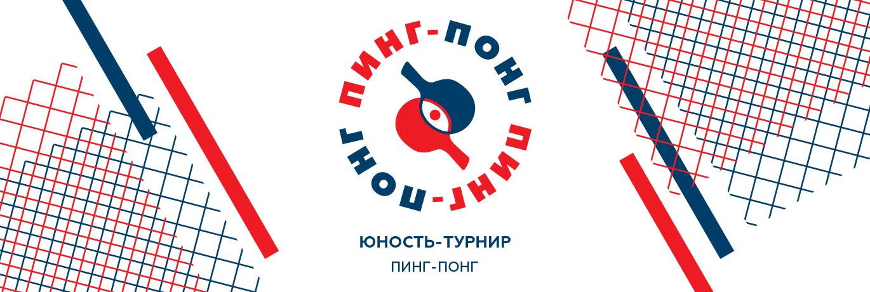 ЮНОСТЬ™ Турнир «Пинг-Понг»