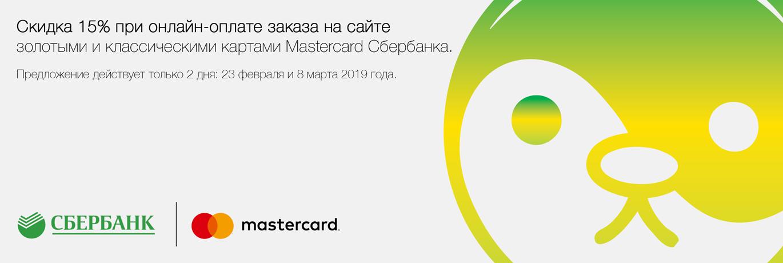 15% скидка в подарок от Mastercard и Сбербанка.