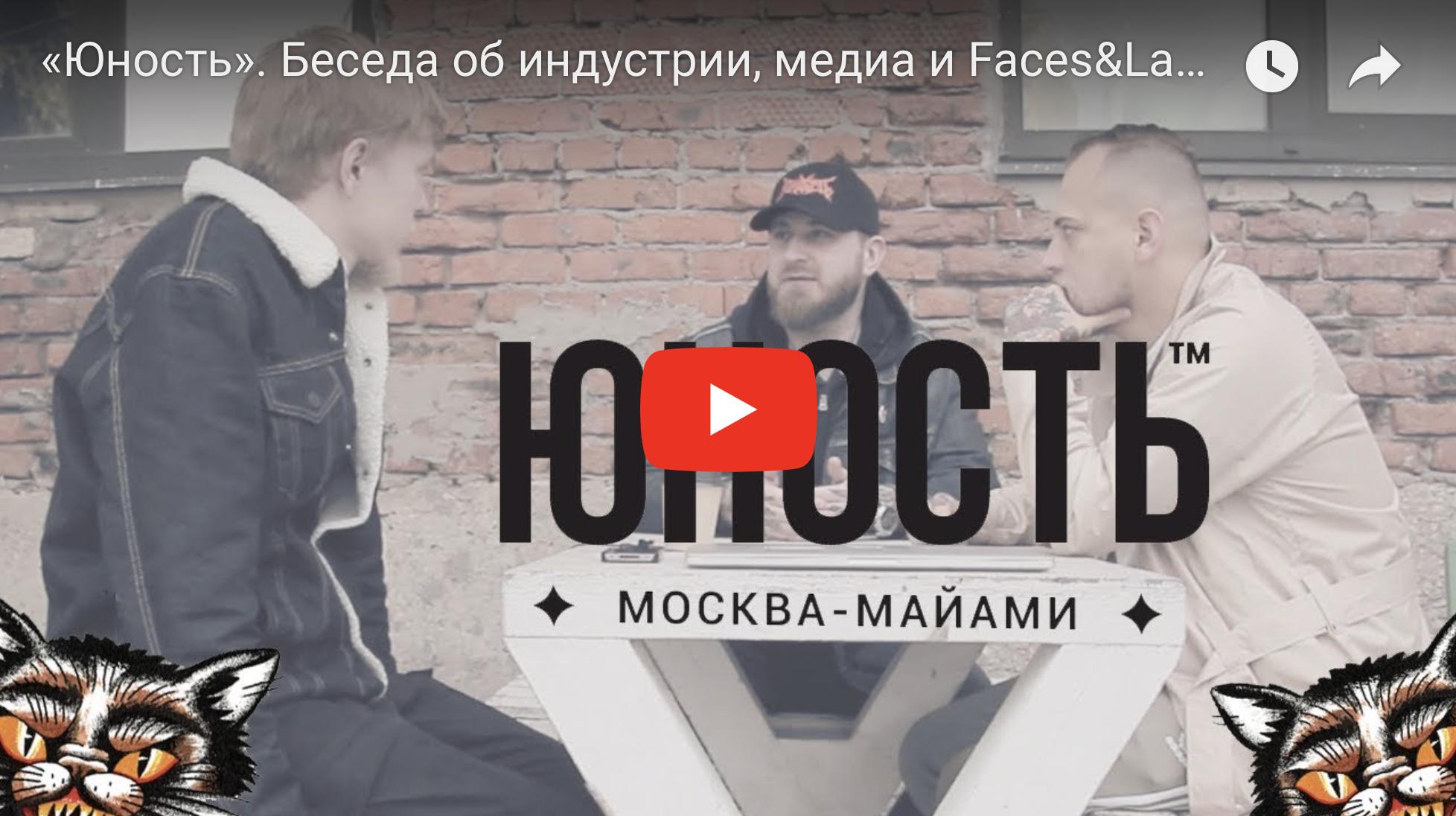 Видео-беседа с «Медь.360»